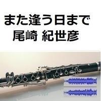 【伴奏音源・参考音源】また逢う日まで(尾崎 紀世彦)(クラリネット・ピアノ伴奏)