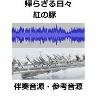 【伴奏音源・参考音源】帰らざる日々~「紅の豚」(フルートピアノ伴奏)