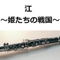 【クラリネット楽譜】江~姫たちの戦国~(クラリネット・ピアノ伴奏)