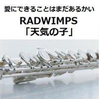 【フルート楽譜】愛にできることはまだあるかい(RADWIMPS)「天気の子」(フルートピアノ伴奏)