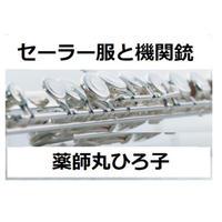 【フルート楽譜】セーラー服と機関銃(薬師丸ひろ子)(フルートピアノ伴奏)