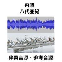 【伴奏音源・参考音源】舟唄(八代亜紀)(フルートピアノ伴奏)