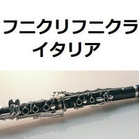 【クラリネット楽譜】フニクリフニクラ(イタリア)(クラリネット・ピアノ伴奏)