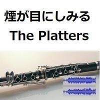 【伴奏音源・参考音源】煙が目にしみる(The Platters)Smoke Gets In Your Eyes(クラリネット・ピアノ伴奏)