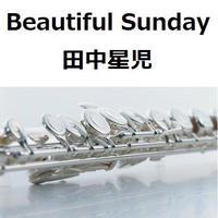 【フルート楽譜】ビューティフル・サンデー(田中星児)Beautiful Sunday(フルートピアノ伴奏)