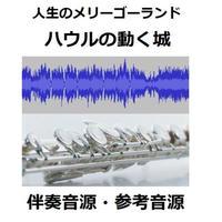【伴奏音源・参考音源】人生のメリーゴーランド~ハウルの動く城(フルートピアノ伴奏)