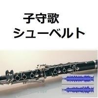 【伴奏音源・参考音源】子守歌(シューベルト)(クラリネット・ピアノ伴奏)