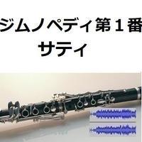 【伴奏音源・参考音源】ジムノペディ第1番(サティ)(クラリネット・ピアノ伴奏)