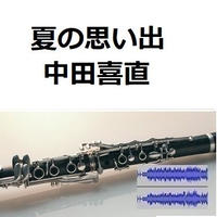 【伴奏音源・参考音源】夏の思い出(中田喜直)(クラリネット・ピアノ伴奏)