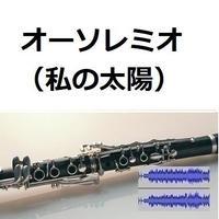 【伴奏音源・参考音源】オーソレミオ(私の太陽)O SOLE MIO(クラリネット・ピアノ伴奏)