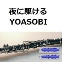 【伴奏音源・参考音源】夜に駆ける(YOASOBI)(クラリネット・ピアノ伴奏)