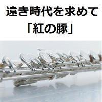 【フルート楽譜】遠き時代を求めて「紅の豚」スタジオジブリ(フルートピアノ伴奏)