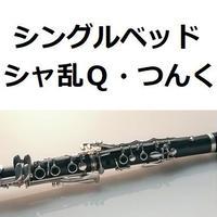 【クラリネット楽譜】シングルベッド(シャ乱Q・つんく)(クラリネット・ピアノ伴奏)