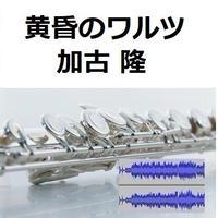 【伴奏音源・参考音源】黄昏のワルツ「にんげんドキュメント」(加古 隆)(フルートピアノ伴奏)