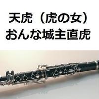 【クラリネット楽譜】天虎(虎の女)「おんな城主直虎」 (クラリネット・ピアノ伴奏)