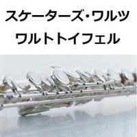 【フルート楽譜】スケーターズ・ワルツ(ワルトトイフェル)(フルートピアノ伴奏)