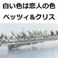 【フルート楽譜】白い色は恋人の色(ベッツィ&クリス)《フルート2本》(フルートピアノ伴奏)