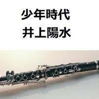 【クラリネット楽譜】少年時代(井上陽水)(クラリネット・ピアノ伴奏)