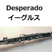 【クラリネット楽譜】Desperado(Eagles)イーグルス(クラリネット・ピアノ伴奏)