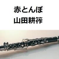 【クラリネット楽譜】赤とんぼ(山田耕筰)(クラリネット・ピアノ伴奏)