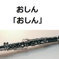 【クラリネット楽譜】おしん「おしん」(クラリネット・ピアノ伴奏)
