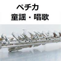 【フルート楽譜】ペチカ(童謡・唱歌)(フルートピアノ伴奏)