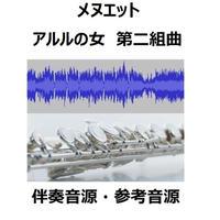 【伴奏音源・参考音源】メヌエット「アルルの女 第二組曲」より(フルートピアノ伴奏)