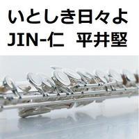 【フルート楽譜】いとしき日々よ(平井堅)「JIN-仁」(フルートピアノ伴奏)