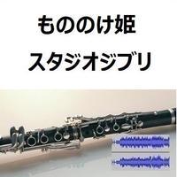 【伴奏音源・参考音源】もののけ姫(スタジオジブリ)(クラリネット・ピアノ伴奏)
