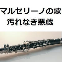 【クラリネット楽譜】マルセリーノの歌「汚れなき悪戯」(クラリネット・ピアノ伴奏)