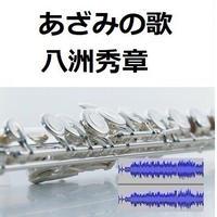 【伴奏音源・参考音源】あざみの歌(八洲秀章)(フルートピアノ伴奏)