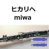 【伴奏音源・参考音源】ヒカリヘ(miwa)「リッチマン、プアウーマン」(クラリネット・ピアノ伴奏)