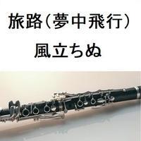 【クラリネット楽譜】風立ちぬ~旅路(夢中飛行)(クラリネット・ピアノ伴奏)