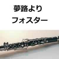 【クラリネット楽譜】夢路より(フォスター)(クラリネット・ピアノ伴奏)