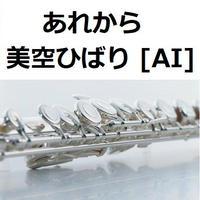 【フルート楽譜】あれから(美空ひばり) [AI](フルートピアノ伴奏)