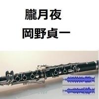 【伴奏音源・参考音源】朧月夜(岡野貞一)(クラリネット・ピアノ伴奏)