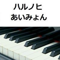 【ピアノ楽譜】ハルノヒ(あいみょん)(ピアノソロ)