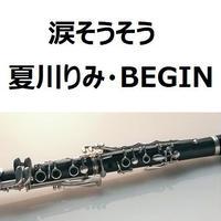 【クラリネット楽譜】涙そうそう(夏川りみ・BEGIN)(クラリネット・ピアノ伴奏)