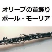 【クラリネット楽譜】オリーブの首飾り(ポール・モーリア)[BIMBO EL](クラリネット・ピアノ伴奏)