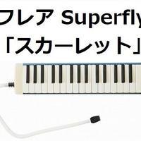 【鍵盤ハーモニカ楽譜】フレア(Superfly)「スカーレット」主題歌(鍵盤ハーモニカ・ピアノ伴奏)