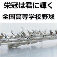 【フルート楽譜】栄冠は君に輝く(全国高等学校野球大会の歌)(フルートピアノ伴奏)