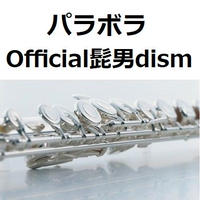 【フルート楽譜】パラボラ(Official髭男dism) (フルートピアノ伴奏)