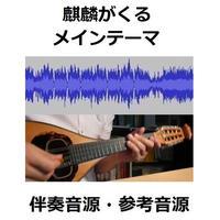 【伴奏音源・参考音源】Warrior Past「麒麟がくる」メインテーマ(マンドリン・ピアノ伴奏)