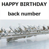 【フルート楽譜】HAPPY BIRTHDAY(back number「初めて恋をした日に読む話」(フルートピアノ伴奏)