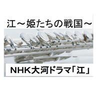 【フルート楽譜】江~姫たちの戦国~テーマ(フルートピアノ伴奏)