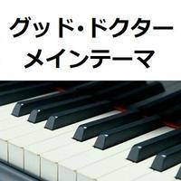 【ピアノ楽譜】グッド・ドクター(メインテーマ)(ピアノソロ)