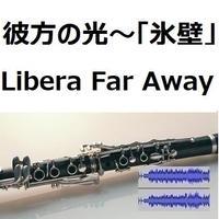 【伴奏音源・参考音源】彼方の光~「氷壁」(Libera - Far Away)(クラリネット・ピアノ伴奏)
