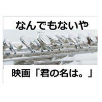 【フルート楽譜】なんでもないや(上白石萌音ver.)~映画「君の名は。」(フルートピアノ伴奏)
