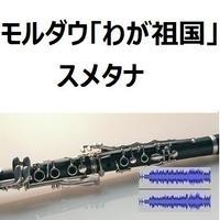 【伴奏音源・参考音源】モルダウ「わが祖国」より(スメタナ)(クラリネット・ピアノ伴奏)