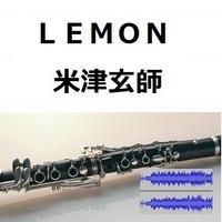 【伴奏音源・参考音源】LEMON(米津玄師)「アンナチュラル」(クラリネット・ピアノ伴奏)